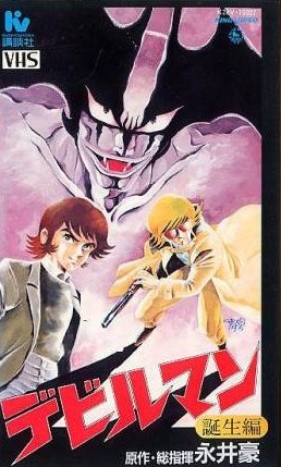 Devilman the Birth of Devilman
