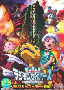 Digimon Savers The Movie Kyuukyoku Power Burst Mode Hatsudou