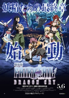 fairy-tail-movie-2-dragon-cry-dub