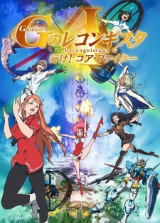 Gundam G No Reconguista Movie I Ike Core Fighter