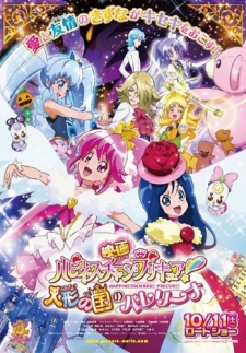 happiness-charge-precure-movie-ningyou-no-kuni-no-ballerina