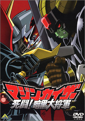 Mazinkaiser Deathmatch General Dark