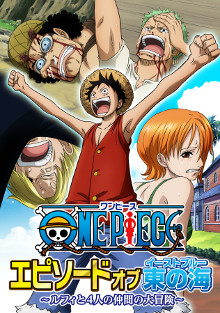 One Piece Episode Of East Blue