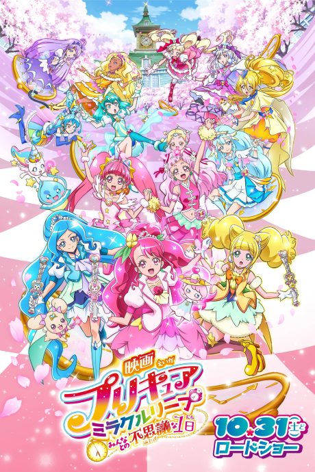 Precure Miracle Leap Movie: Minna to no Fushigi na Ichinichi