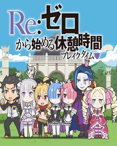 rezero-kara-hajimeru-break-time