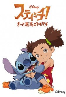 Stitch Zutto Saikou No Tomodachi Dub