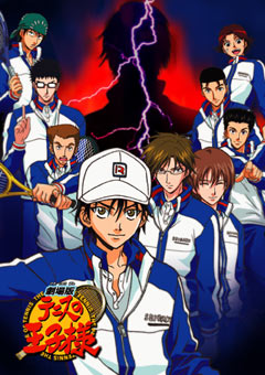 The Prince Of Tennis Two Samurai The First Game